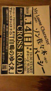 ◆盛岡クロスロード[1/14]ライブ主宰告知◆