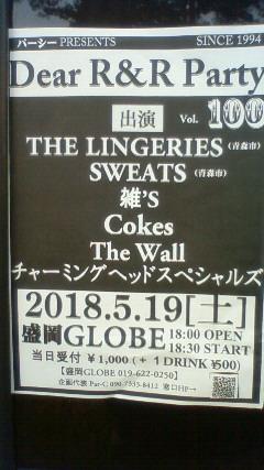 ◆盛岡GLOBEライブ[5/19]主宰告知◆