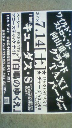 ◆十和田ライブ[7/14]主宰告知◆
