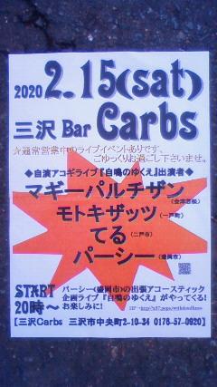 ◆三沢市Carbs[2020/2/15]ライブ主宰告知◆